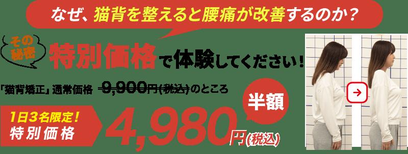 1日1名限定!「猫背矯正」3回24,000円のところ9,000円!