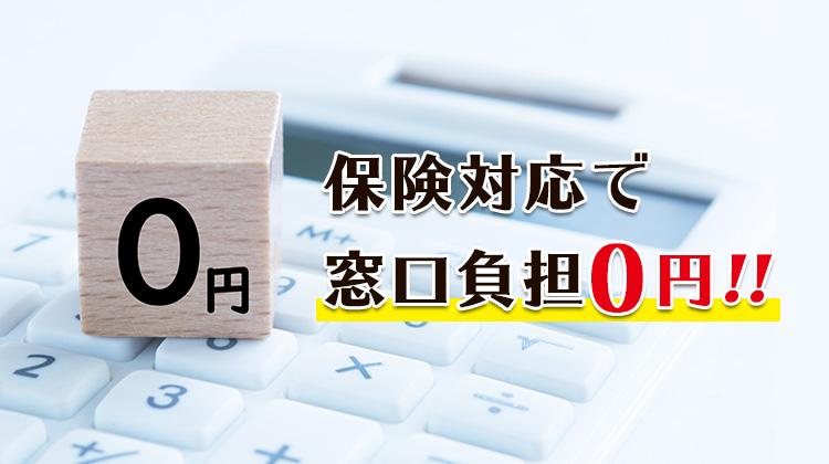 保険対応で窓口負担0円!!