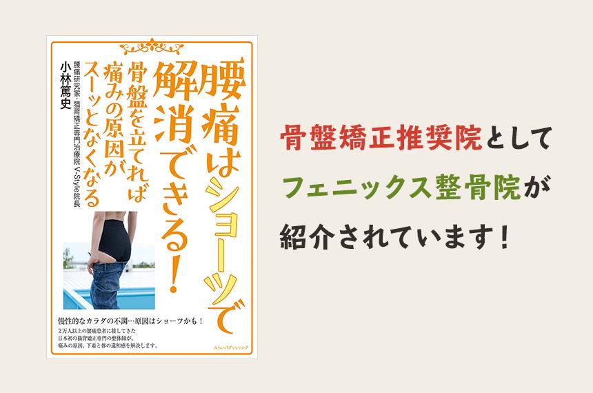 書籍『腰痛はショーツで解消できる!』で、骨盤矯正推奨院として当院が紹介されました!